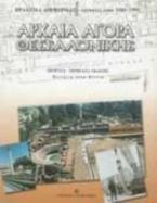 Αρχαία αγορά Θεσσαλονίκης