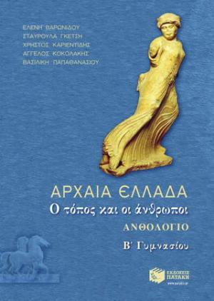 Αρχαία Ελλάδα ανθολόγιο Β΄ γυμνασίου