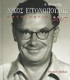 Ημερολόγιο 2007, ο ποιητής Νίκος Εγγονόπουλος