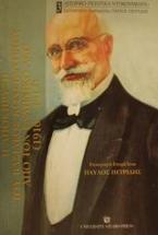 Η αποκήρυξη του βασιλέως Κωνσταντίνου από τον ελληνικό λαό 1916-1917