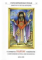 Ο ιερομάρτυς Γεώργιος ο Νεαπολίτης