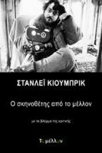 Στάνλεϊ Κιούμπρικ: Ο σκηνοθέτης από το μέλλον