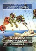 Η γυναίκα λεοπάρδαλη