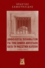 Ανθολογία Ποιημάτων για την εθνική αντίσταση κατά τη φασιστική κατοχή (1941 - 1944)