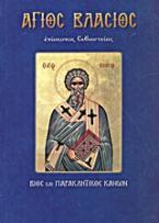 Άγιος Βλάσιος, ιερομάρτυς επίσκοπος Σεβαστείας