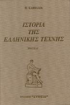 Ιστορία της ελληνικής τέχνης (σετ 2 τόμων)