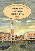 Ο θάνατος στη Βενετία. Τριστάνος. Gladius Dei. Ο νόμος