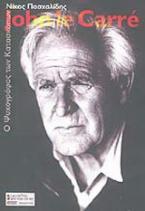 John le Carré, ο ψυχογράφος των κατασκόπων