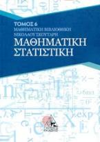 Μαθηματική στατιστική