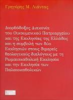 Διορθόδοξος διακονία του Οικουμενικού Πατριαρχείου και της Εκκλησίας της Ελλάδος και η συμβολή των δύο εκκλησιών στους διμερείς θεολογικούς διαλόγους με τη Ρωμαιοκαθολική Εκκλησία και την Εκκλησία των Παλαιοκαθολικών
