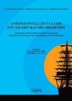 Ανιχνεύοντας στο γαλάζιο του Αιγαίου και της Μεσογείου
