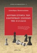 Κριτική ιστορία των εξωτερικών σχέσεων της Ελλάδας