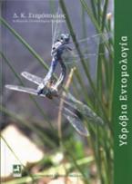 Υδρόβια εντομολογία