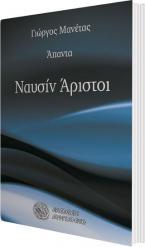 Ναυσίν Άριστοι
