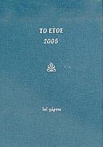 Το έτος 2005
