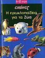 Η εγκυκλοπαίδεια για τα ζώα
