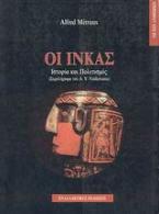 Οι Ίνκας