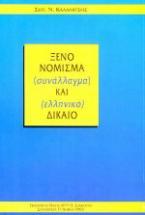 Ξένο νόμισμα (συνάλλαγμα) και ελληνικό δίκαιο