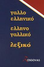 Νέο γαλλοελληνικό ελληνογαλλικό λεξικό
