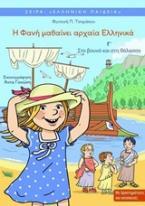 Η Φανή μαθαίνει αρχαία ελληνικά Γ'