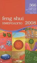 Feng Shui ημερολόγιο 2008