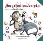 Μια μαϊμού και ένα ψάρι μέσα σ΄ ένα αλφαβητάρι
