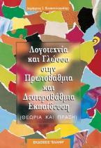 Λογοτεχνία και γλώσσα στην πρωτοβάθμια και δευτεροβάθμια εκπαίδευση