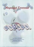 Μοριακή γενετική