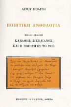 Ποιητική ανθολογία: Καβάφης, Σικελιανός και η ποίηση ως το 1930