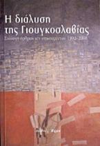 Η διάλυση της Γιουγκοσλαβίας