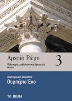 Αρχαία Ρώμη: Φιλοσοφία, μυθολογία και θρησκεία
