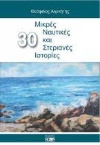 30 Μικρές ναυτικές και στεριανές ιστορίες