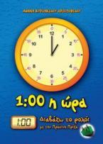 1:00 η ώρα