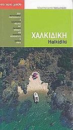Χαλκιδική