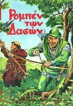 Ρομπέν των Δασών