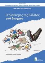 Ο πληθυσμός της Ελλάδας υπό διωγμόν