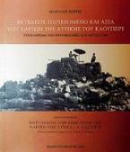 Εκτέλεση περιεχομένο και αξία των χαρτών της Αττικής του Κάουπερτ