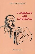 Ο δάσκαλος στη λογοτεχνία