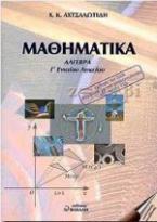 Θέματα μαθηματικών τεχνολογικής κατεύθυνσης Γ΄ ενιαίου λυκείου