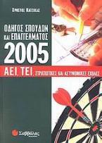 Οδηγός σπουδών και επαγγέλματος ΑΕΙ, ΤΕΙ, στρατιωτικές και αστυνομικές σχολές 2005