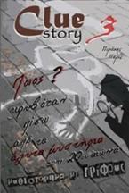 Clue Story 3, Ποιος κρυβόταν πίσω από τα άλυτα μυστήρια του 20ού αιώνα?