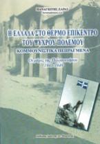 Η Ελλάδα στο θερμό επίκεντρο του ψυχρού πολέμου: Κομμουνιστικά πεπραγμένα