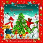 Το δεντράκι των Χριστουγέννων