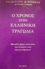 Ο χρόνος στην ελληνική τραγωδία