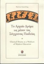 Το αρχαίο δράμα ως μέσον της σύγχρονης παιδείας