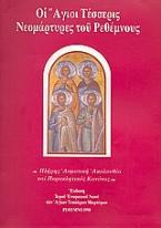 Οι Άγιοι Τέσσερις Νεομάρτυρες του Ρεθέμνους