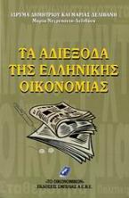 Τα αδιέξοδα της ελληνικής οικονομίας