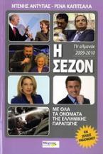 Η σεζόν 2009-2010