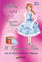 Η πριγκίπισσα Χλόη και το τριανταφυλλένιο φόρεμα