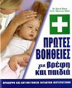 Πρώτες βοήθειες για βρέφη και παιδιά